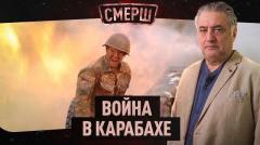 СРОЧНО! Война в Карабахе. Террористы у границы России. СМЕРШ