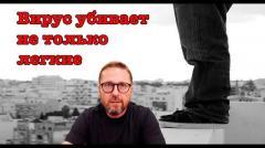 Анатолий Шарий. Вы знали о таком осложнении при Кoвид от 29.10.2020