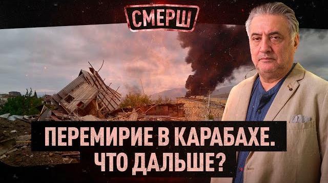 Соловьёв LIVE 12.10.2020. Война в Карабахе: перемирие сторон, что дальше? Что делать с террористами? СМЕРШ