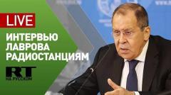 Интервью Сергея Лаврова российским радиостанциям от 14.10.2020