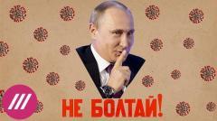 Дождь. Не болтай! Как Кремль замалчивает новую эпидемию от 30.10.2020