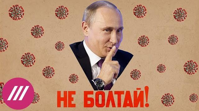 Телеканал Дождь 30.10.2020. Не болтай! Как Кремль замалчивает новую эпидемию