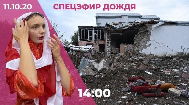 Телеканал Дождь 11.10.2020. «Марш гордости» в Беларуси. Карабахский конфликт: нарушение перемирия
