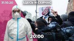 Дождь. Франция под натиском террора. Беларусь: забастовка продолжается. Коронавирус в регионах России от 31.10.2020