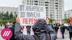 100 дней протестов: что происходит в Хабаровске и что будет с акциями дальше