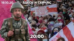 Дождь. Алиев и Пашинян могут встретиться в Москве. В Беларуси освобождают политзаключенных от 19.10.2020