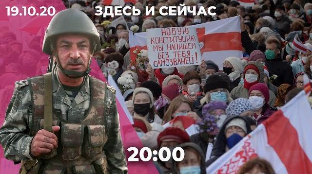 Телеканал Дождь 19.10.2020. Алиев и Пашинян могут встретиться в Москве. В Беларуси освобождают политзаключенных