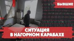 Война в Нагорном Карабахе. Последние новости. Ситуация в Киргизии. Бывшие
