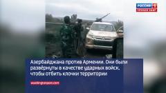 60 минут. Западные СМИ о первых жертвах в Карабахе среди наемников от 15.10.2020