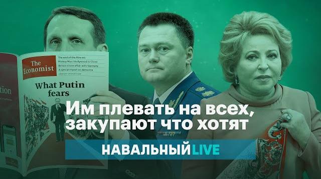 Алексей Навальный LIVE 30.10.2020. Им плевать на всех, закупают что хотят. Госзакупки октября