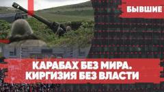 Карабах без мира. Киргизия без власти. Бывшие