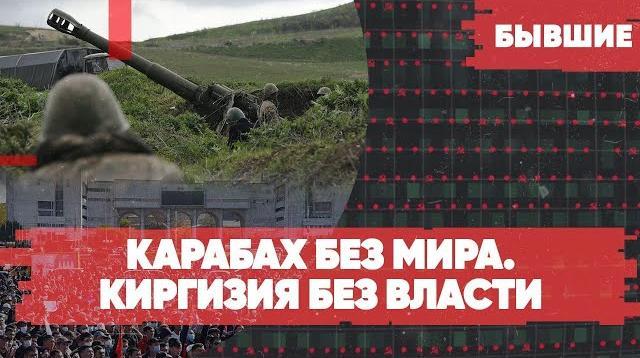 Соловьёв LIVE 15.10.2020. Карабах без мира. Киргизия без власти. Бывшие
