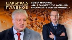 Царьград. Главное. Сергей Миронов: «Да, я за смертную казнь, но выслушайте мои аргументы…» от 02.10.2020