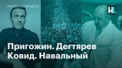 Навальный LIVE. Иски Пригожина. Дегтярев избивает хабаровчан. Санкции за Навального от 15.10.2020