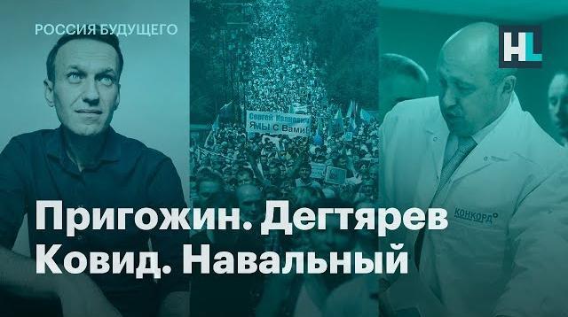 Алексей Навальный LIVE 15.10.2020. Иски Пригожина. Дегтярев избивает хабаровчан. Санкции за Навального