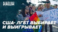 Америка - ЛГБТ выбирает и выигрывает. Шевченко обвиняет Нарышкина во лжи. Наши с Борисом Якеменко