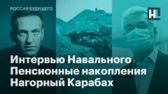 Навальный LIVE. Интервью Навального. Отъем пенсионных накоплений. Бои в Нагорном Карабахе и Беларусь от 01.10.2020