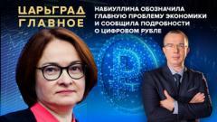 Царьград. Главное. Набиуллина обозначила главную проблему экономики и сообщила подробности о цифровом рубле от 23.10.2020
