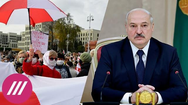Телеканал Дождь 29.10.2020. По приказу Лукашенко: в Беларуси начали массово увольнять преподавателей ВУЗов