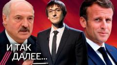 Дождь. Террористическая волна во Франции. Лукашенко борется с забастовками. Ковид в России. И так далее от 30.10.2020