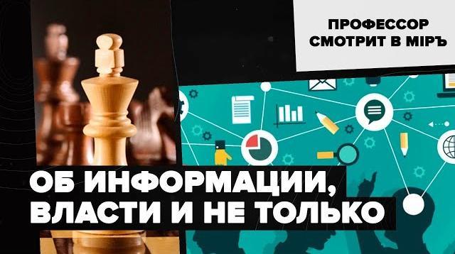 Соловьёв LIVE 23.10.2020. Об информации, власти и ответственности. Профессор смотрит в мiръ