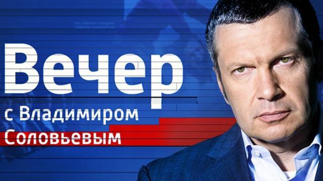 Воскресный вечер с Владимиром Соловьевым 25.10.2020