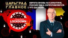 Царьград. Главное. Европа вновь на карантине, Россия пока сопротивляется: что дальше от 29.10.2020