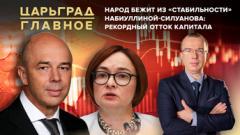 Царьград. Главное. Народ бежит из «стабильности» Набиуллиной-Силуанова: рекордный отток капитала от 26.10.2020