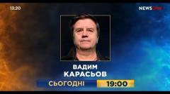 Противостояние. Предисловие. Вадим Карасев 09.10.2020