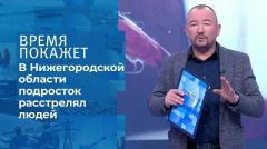 Время покажет. Стрельба в Нижегородской области: подросток расстрелял людей 13.10.2020