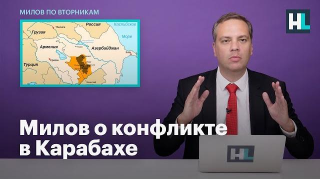 Алексей Навальный LIVE 04.10.2020. Милов о конфликте в Карабахе