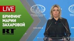 Брифинг официального представителя МИД Марии Захаровой от 15.10.2020