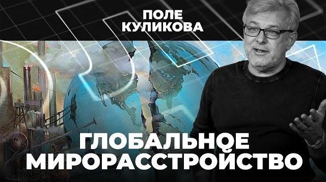 Соловьёв LIVE 28.10.2020. Глобальное мирорасстройство: в преддверии войны? Поле Куликова