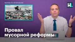 Навальный LIVE. Милов о провале мусорной «реформы» от 26.10.2020