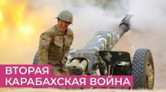 Дождь. Вторая Карабахская война. Чем закончится противостояние между Азербайджаном и Арменией от 03.10.2020