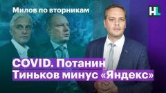 Навальный LIVE. Бушующий COVID. Тиньков минус «Яндекс». «Новичок» и санкции от 20.10.2020