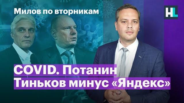 Алексей Навальный LIVE 20.10.2020. Бушующий COVID. Тиньков минус «Яндекс». «Новичок» и санкции