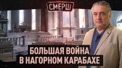 Большая война в Нагорном Карабахе. Встреча МИДов Азербайджана и Армении в Москве. СМЕРШ