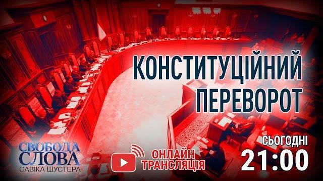 Свобода слова Савика Шустера 30.10.2020. Конституционный переворот