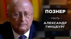 Познер. Александр Гинцбург от 05.10.2020