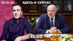 Дождь. Теракт в Татарстане. Лукашенко больше «не берет в плен». Предстоящие выборы в Грузии и Молдове от 30.10.2020