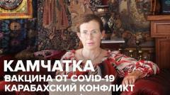Код доступа. Камчатка. Вакцина от COVID-19. Карабахский конфликт от 10.10.2020