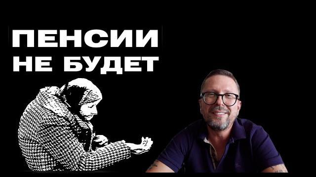 Анатолий Шарий 05.10.2020. Пенсий точно не будет, кончай платить дармоедам