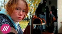 Дождь. Интервью с девушкой из Минска, которая сняла, как силовики ворвались в квартиру за протестующими от 27.10.2020