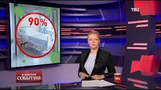 В центре событий с Анной Прохоровой 16.10.2020