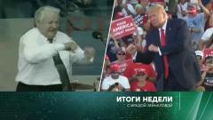 Итоги недели с Ирадой Зейналовой от 18.10.2020