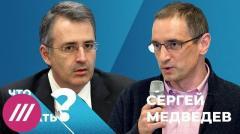 Дождь. Гуриев: готова ли Россия к изменениям, и почему возникают конфликты в постсоветских странах от 07.10.2020