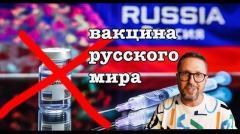 Анатолий Шарий. Вакцина русского мира от 10.10.2020