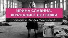 Дождь. Как жила и погибла журналистка Ирина Славина от 18.10.2020