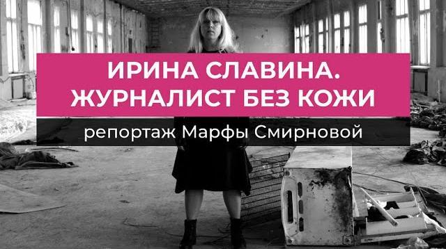 Телеканал Дождь 18.10.2020. Как жила и погибла журналистка Ирина Славина